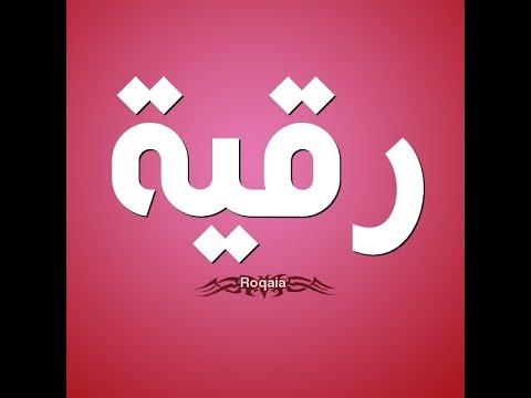 صورة معنى اسم رقية , اجمل صفات حاملة اسم رقيه ومعني الاسم
