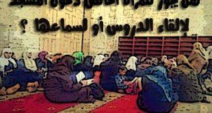 صوره هل يجوز للحائض دخول المسجد , بعض احكام الفقه للحائض