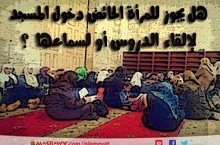 صور هل يجوز للحائض دخول المسجد , بعض احكام الفقه للحائض