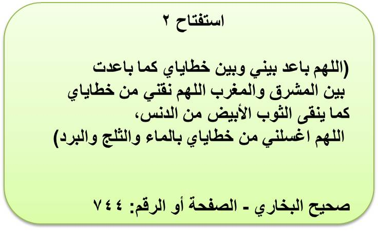 دعاء الاستفتاح حكم دعاء الاستفتاح وطريقه قوله روح اطفال