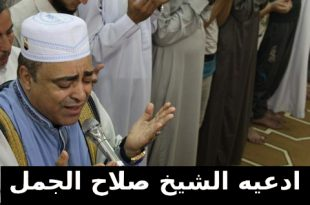 صورة ادعية صلاح الجمل , اجمل دعاء للشيخ صلاح الجمل