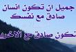 بالصور كلام معبر , ارقي الكلمات المعبره عن الصدق 4100 2 110x75