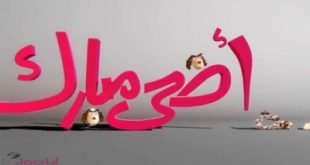 صوره صورالعيد جديده , اجمل صور للعيد