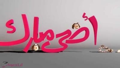 صور صورالعيد جديده , اجمل صور للعيد