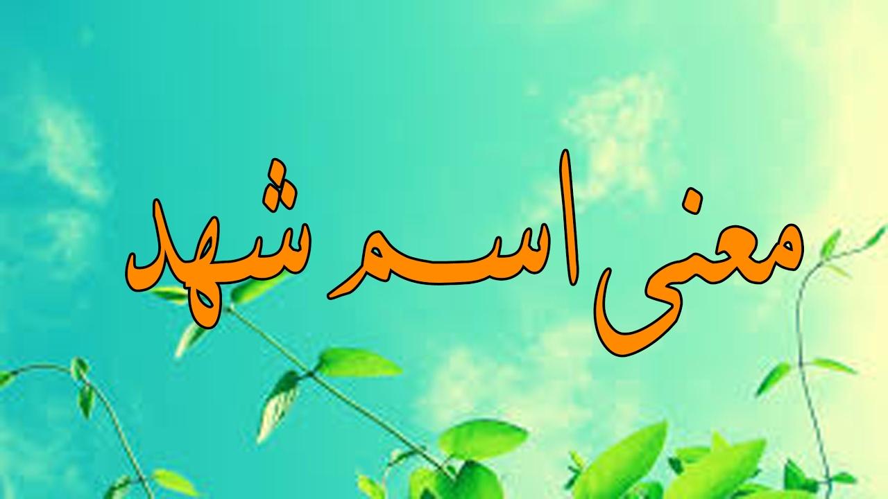 صور ما معنى اسم شهد , معانى اسماء شهد