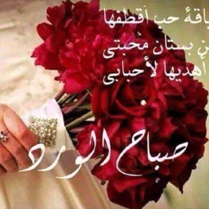 بالصور مسجات صباح الخير رومانسية , رسايل حب صباحية 637 9