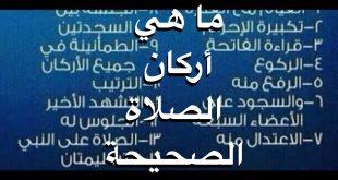 صوره ماهي اركان الصلاة , شروط الصلاة