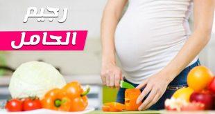 صور رجيم الحامل , طريقة خسارة الوزن للحوامل
