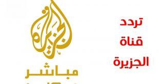 صور تردد قناة الجزيرة مباشر , ترددات قناة الجزيرة مباشر