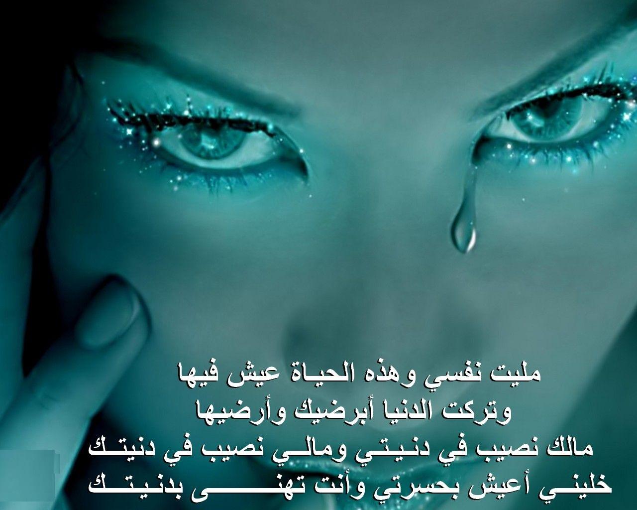 بالصور اجمل العبارات الحزينه , اقوي الجمل المعبرة عن الحزن 3721 10