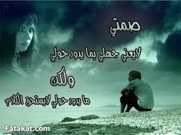 بالصور اجمل العبارات الحزينه , اقوي الجمل المعبرة عن الحزن 3721 11