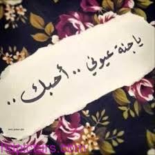 بالصور كلام حب جميل , احلى جمل عن الحب 3764 14