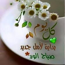 بالصور صور صباح الخير جديدة , اجمل صور مكتوب عليها تحيه الصباح 3771 8