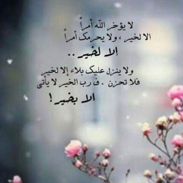 بالصور عبارات اسلاميه , اجمل وارق الكلمات والادعيه الاسلامية 3772 1