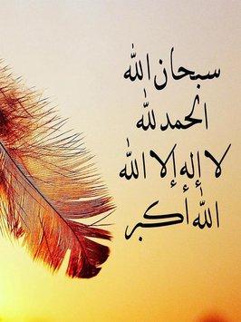 بالصور عبارات اسلاميه , اجمل وارق الكلمات والادعيه الاسلامية 3772 5