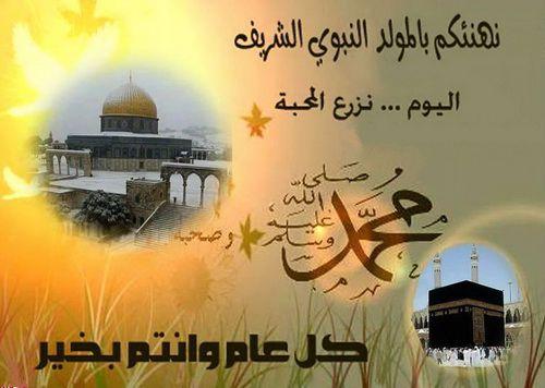 بالصور صور مولد النبي , احلي صور تعبر عن مولد النبي محمد 3774 10
