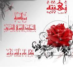 بالصور صور مولد النبي , احلي صور تعبر عن مولد النبي محمد 3774 11
