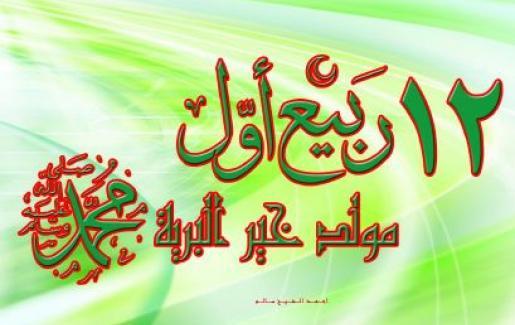 بالصور صور مولد النبي , احلي صور تعبر عن مولد النبي محمد 3774 4