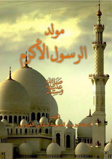 بالصور صور مولد النبي , احلي صور تعبر عن مولد النبي محمد 3774 6