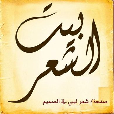 بالصور شعر ليبي , اشهر الاشعار الليبية 3775 1