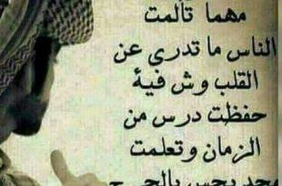 صور اشعار قصيره حزينه , اقوى شعر حزين