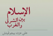 صور الاسلام بين الشرق والغرب , كتاب الاسلام بين الشرق والغرب لدكتور علي عزت