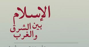بالصور الاسلام بين الشرق والغرب , كتاب الاسلام بين الشرق والغرب لدكتور علي عزت 3807 1 310x165
