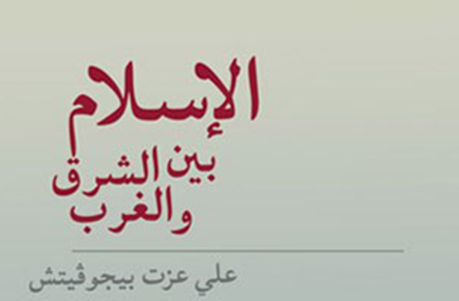 صوره الاسلام بين الشرق والغرب , كتاب الاسلام بين الشرق والغرب لدكتور علي عزت