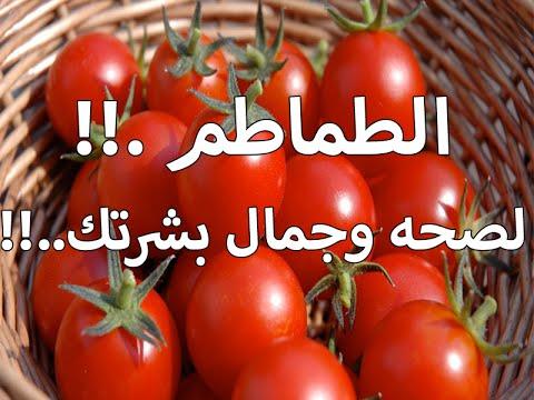 بالصور فوائد الطماطم , تعرفوا علي فائدة الطماطم للجسم 3808