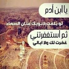بالصور صور عن الدعاء , اجمل الادعية الاسلامية 3815 2