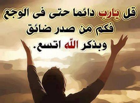 بالصور صور عن الدعاء , اجمل الادعية الاسلامية 3815 5