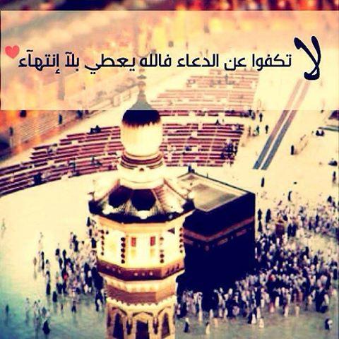 صوره صور عن الدعاء , اجمل الادعية الاسلامية