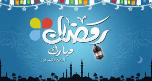صور تهاني رمضان , الرسائل المهنئة بقدوم رمضان
