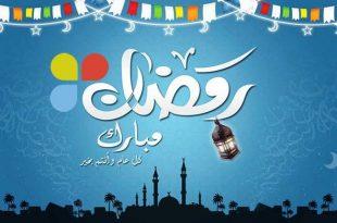 صوره تهاني رمضان , الرسائل المهنئة بقدوم رمضان
