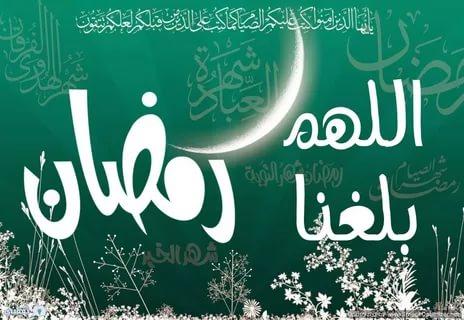 بالصور تهاني رمضان , الرسائل المهنئة بقدوم رمضان 3867 6