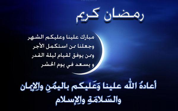 بالصور تهاني رمضان , الرسائل المهنئة بقدوم رمضان 3867 7