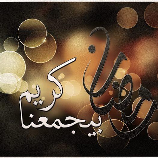 بالصور تهاني رمضان , الرسائل المهنئة بقدوم رمضان 3867 8