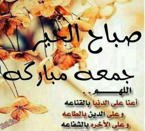 بالصور صباح الخير مع دعاء , افضل الادعية الصباحية 3893 1
