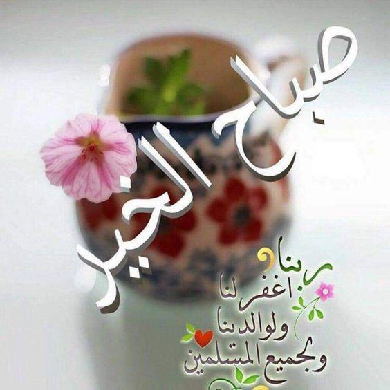 بالصور صباح الخير مع دعاء , افضل الادعية الصباحية 3893 10