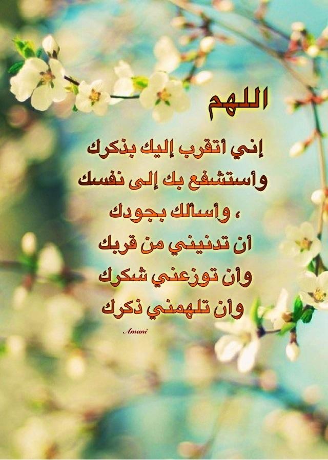 بالصور صباح الخير مع دعاء , افضل الادعية الصباحية 3893 15
