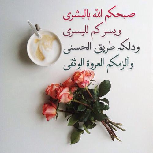 بالصور صباح الخير مع دعاء , افضل الادعية الصباحية 3893 18