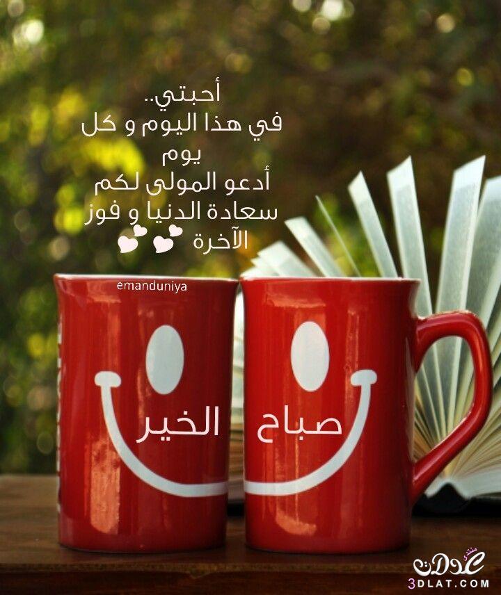 بالصور صباح الخير مع دعاء , افضل الادعية الصباحية 3893 3