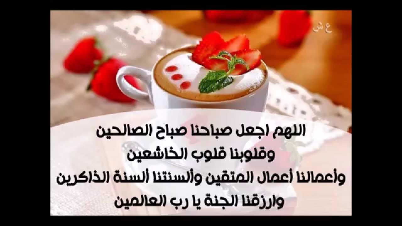 بالصور صباح الخير مع دعاء , افضل الادعية الصباحية 3893 9