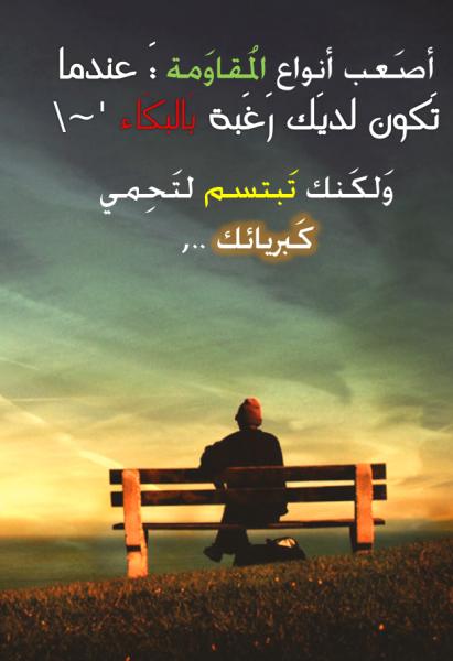 بالصور عبارات قصيره جميله , كلمات حلوة عن الحياة 3898