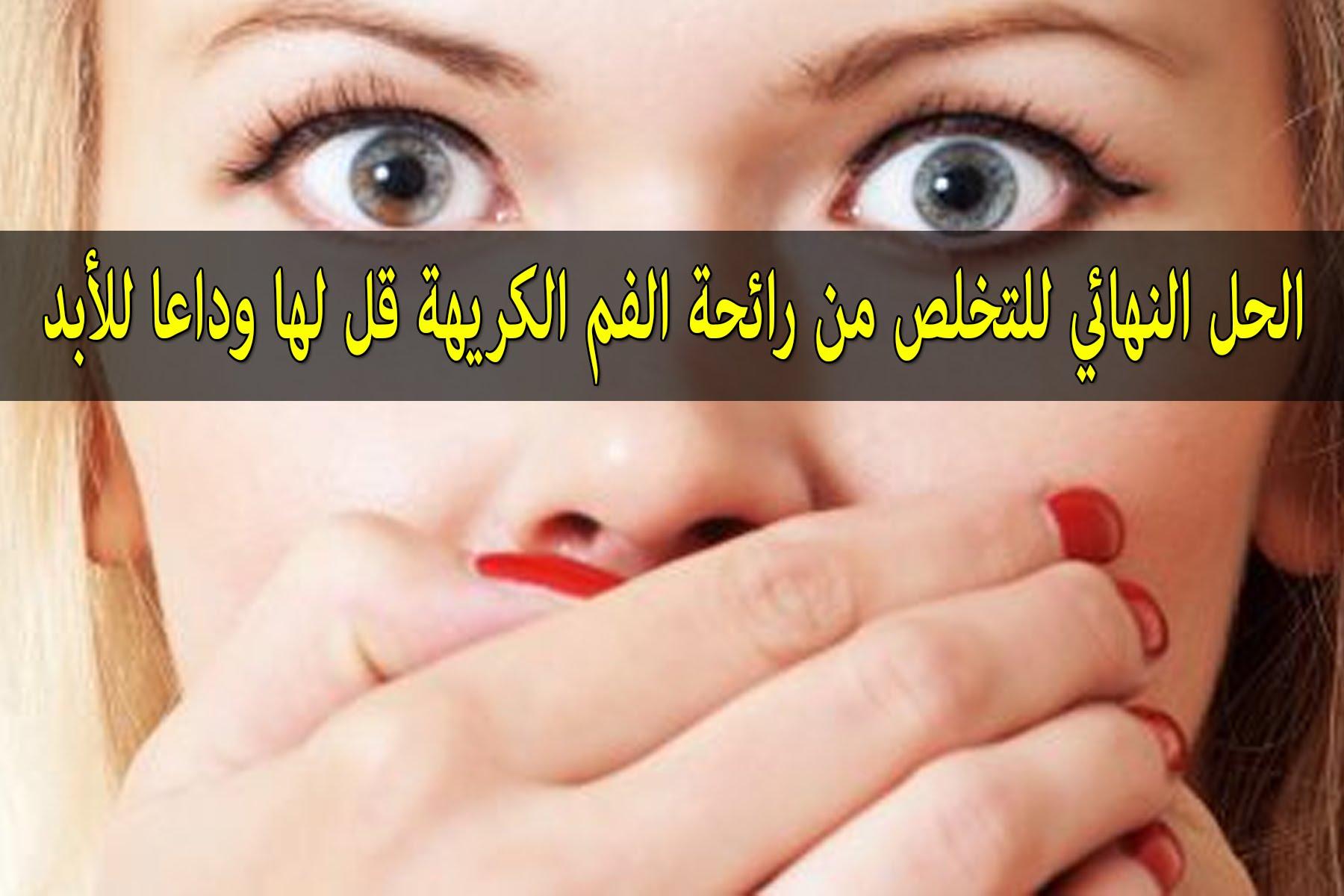 بالصور علاج رائحة الفم الكريهة , طريقة حل مشكلة رائحة الفم 3904 3