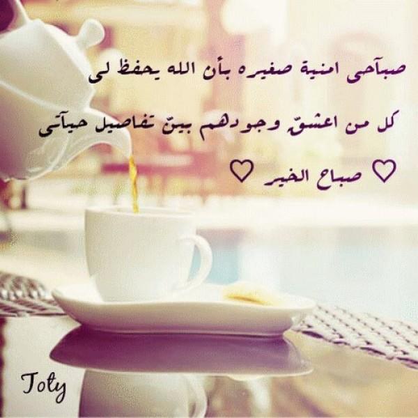 بالصور صور حب صباح الخير , الخير والحب لاهل الخير 3906 12