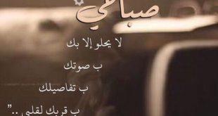 بالصور صور حب صباح الخير , الخير والحب لاهل الخير 3906 13 310x165