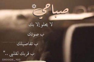بالصور صور حب صباح الخير , الخير والحب لاهل الخير 3906 13 310x205