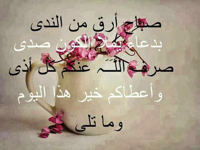 بالصور صور حب صباح الخير , الخير والحب لاهل الخير 3906 2
