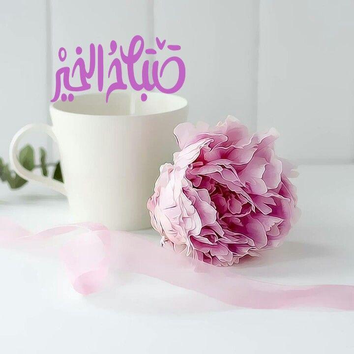 بالصور صور حب صباح الخير , الخير والحب لاهل الخير 3906 3